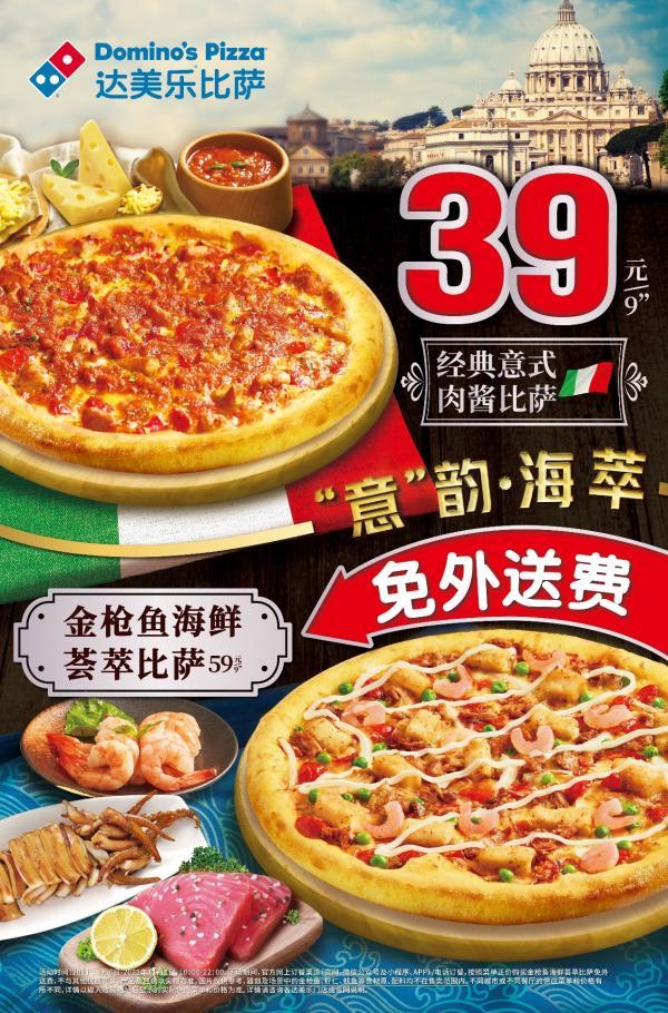 达美乐上新!金枪鱼海鲜荟萃比萨正价免外送费 周二周三七折42元起尝新