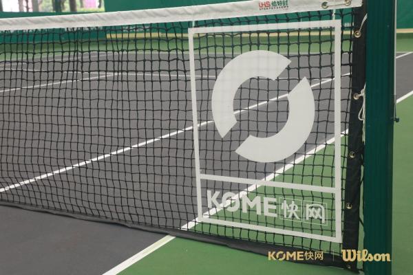快网网球迎十一周年纪念日,厚积薄发开启全新征程