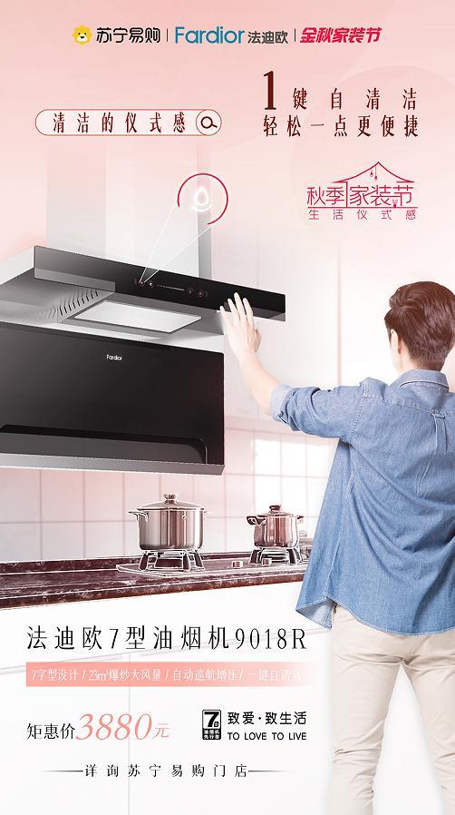 轻松解决厨房痛点,法迪欧中高端厨电助力用户金秋焕新家
