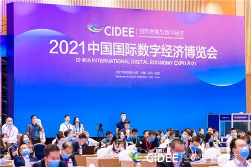 易智时代携5G Cloud XR数字孪生智慧平台出席2021中国国际数字经济博览会