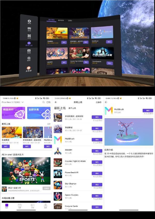 "Pico平台新增""即将上线""功能,新游大作抢先预约"