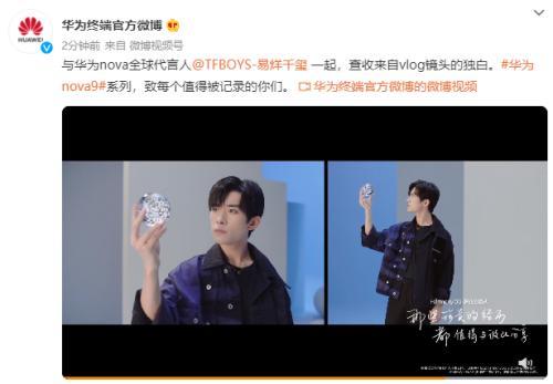 华为nova9新消息曝光:鸿蒙加持将成年轻人的影像旗舰