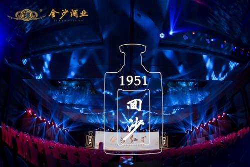 """打造酱酒品质价值新体系,""""金沙红了""""首届红高粱节圆满落幕"""