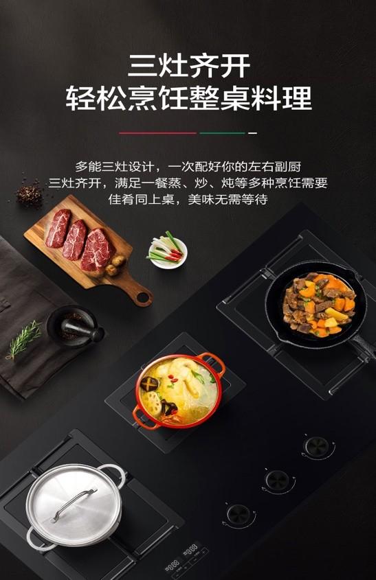 中秋家宴,Master Kitchen M3套系K5三眼灶与你共赴团圆时光