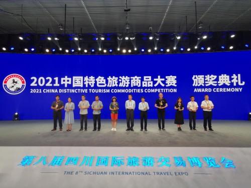 2021中国特色旅游商品大赛获奖名单出炉 福建大德康元荣获银奖