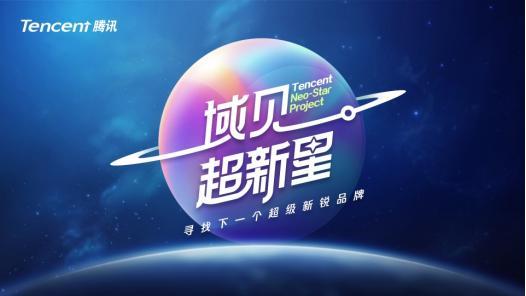 腾讯「域见超新星」TOP100品牌榜单出炉,Spes诗裴丝等新锐品牌成功入选