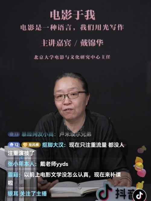 北大教授戴锦华抖音公开课呼吁:不能让流量主导文化生产