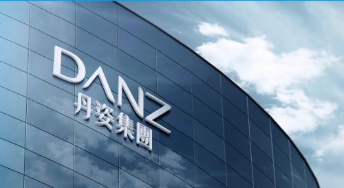 喜讯丨丹姿集团被列为广东省药品监督管理局第二批重点企业
