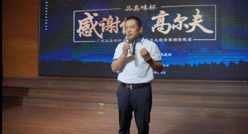 """""""精英荟萃,成就巅峰""""2021广州""""品真味杯""""岭南自己人高尔夫邀请赛成功举办"""