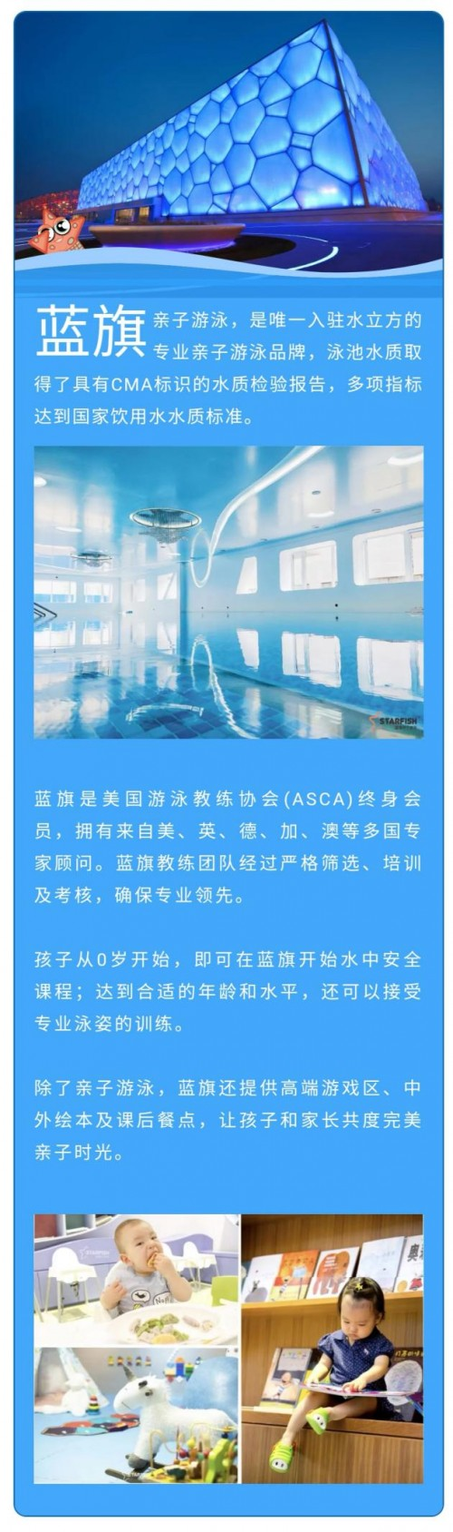 传播水中安全知识,蓝旗亲子游泳水中安全课堂开讲