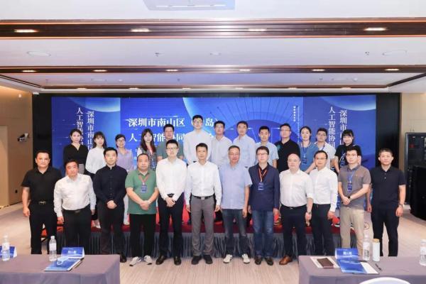 深圳市南山区(青岛)人工智能协同创新论坛顺利举行