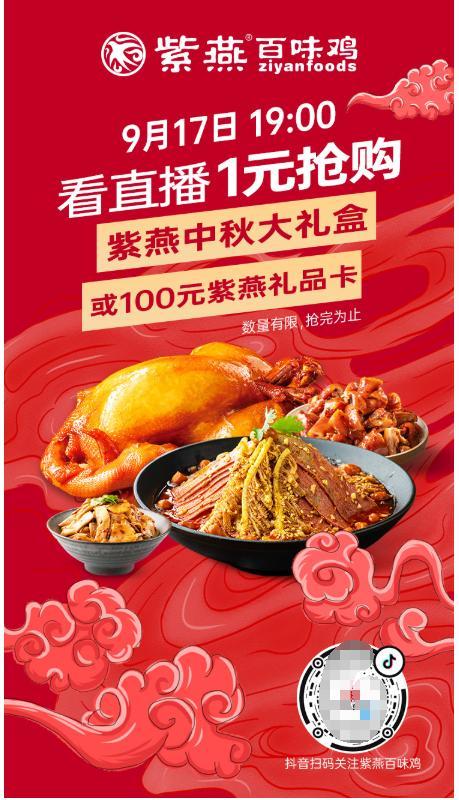 一年一度的紫燕917卤味节来袭,让中国卤味生生不息