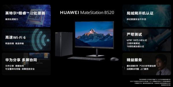 华为MateStation B520商用台式机发布,四大价值为政企智慧办公再添新动能