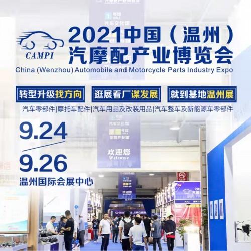 阵容强大·不容错过 聚焦9月温州汽配展,解锁汽配全局产业链!
