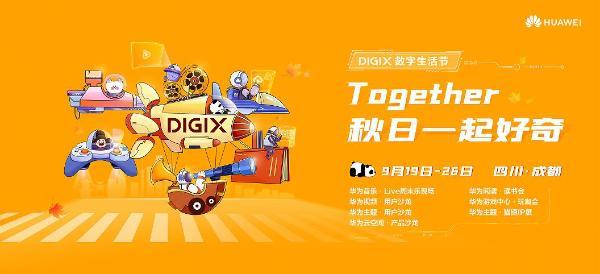 万物皆可被好奇,DIGIX数字生活节即将抵达成都