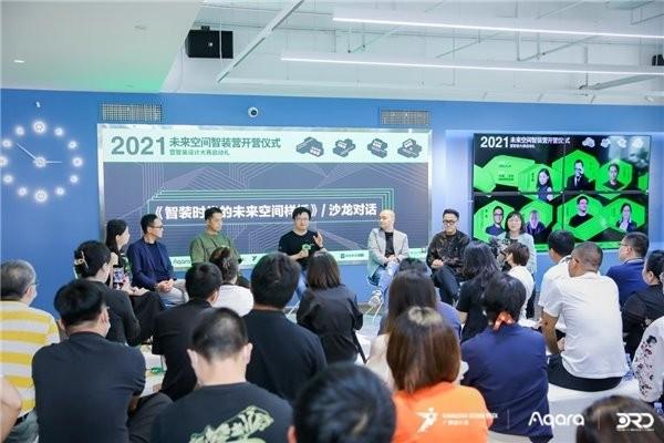 绿米联创再次发力,一场围绕空间设计与智能物联的协同竞赛悄然爆发