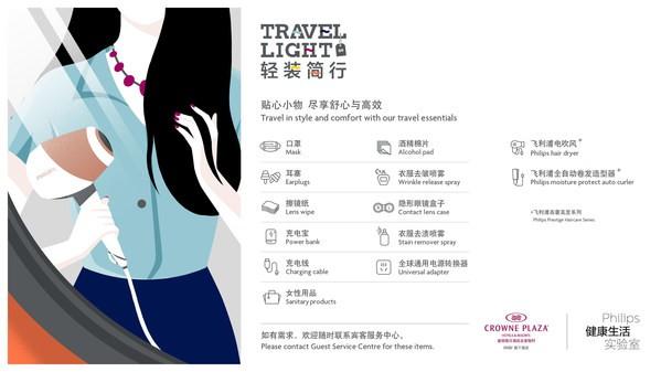 飞利浦健康生活Lab携手皇冠假日酒店共同倡导旅行新方式