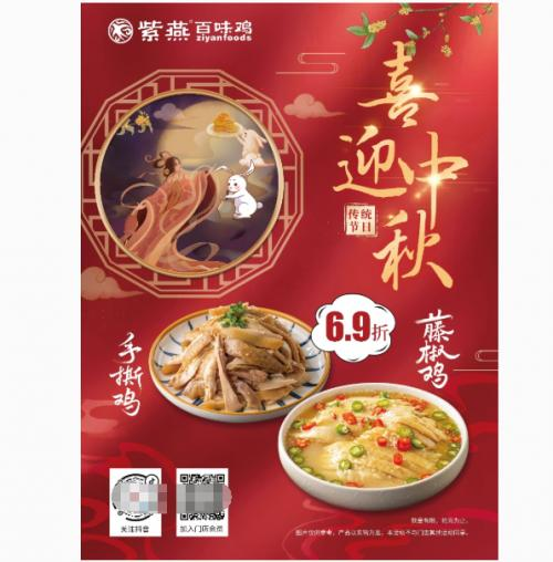 中秋佳节,阖家团圆,紫燕伴您品尝家的味道