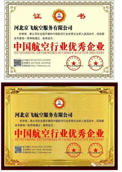 京飞航空信誉优秀,致力成为国内一流航空服务企业