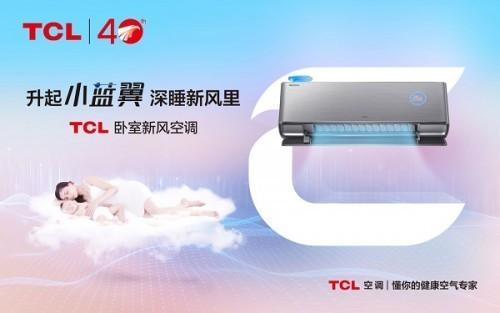 再度为行业树立标杆!TCL卧室新风空调斩获绿色低碳产品认证