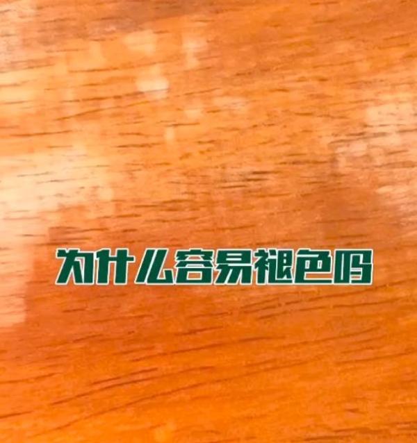 为什么家具会褪色?9.25兔宝宝科技木发布会为你揭晓!