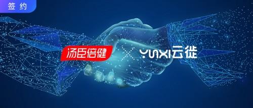汤臣倍健×云徙科技| 打造经销商数字化平台 BC一体化助力业务增长