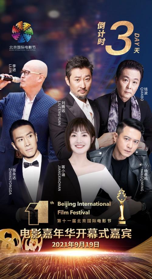 官宣!第十一届北京国际电影节 电影嘉年华嘉宾阵容首次曝光