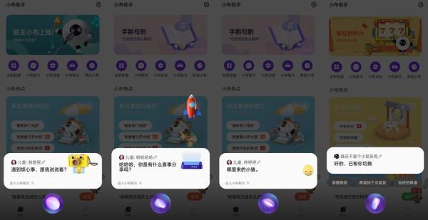 OPPO秋季新品发布会彩蛋,小布助手功能上新助力万物互联