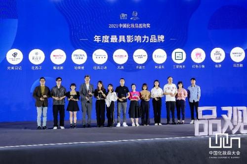 上美集团红色小象获2021中国化妆品蓝玫奖最具影响力品牌
