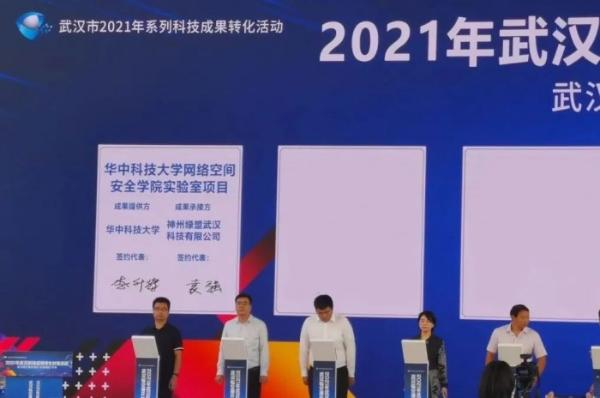 科技创新赋能产业发展 绿盟科技与华中科技大学网络空间安全学院实验室项目正式签约