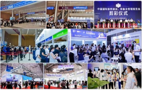 医院建设行业盛会——CHCC2021十月在深圳举办