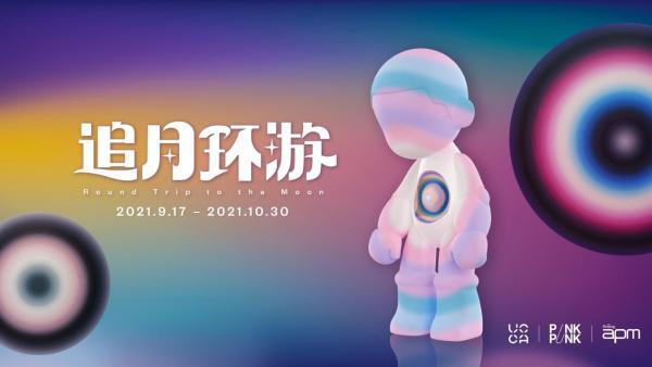 """北京apm × UCCA""""追月环游""""艺术展开幕"""