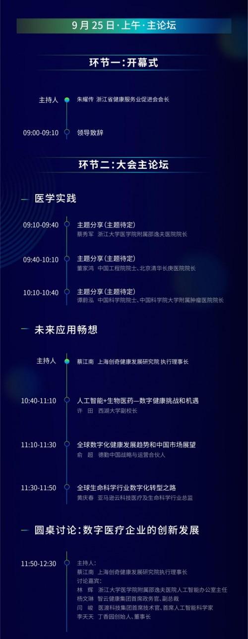大咖云集,2021中国(杭州)数字健康大会即将举行!