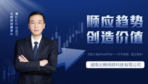 """云畅科技CEO蔡鑫莹谈企业发展:""""顺应趋势,创造价值!"""""""