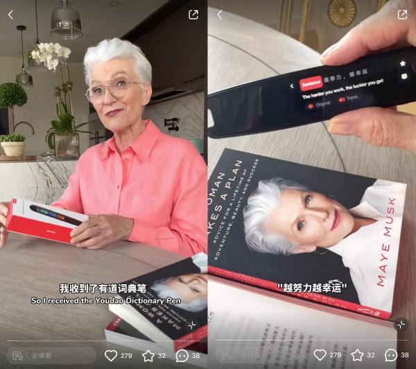 继马斯克称若干年后英语不复存在后,马斯克之母开始学中文?