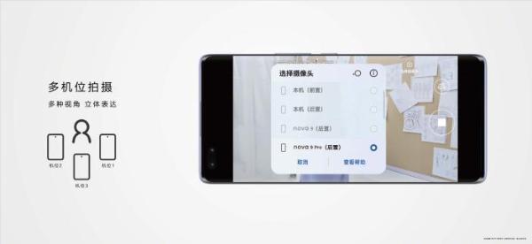 华为商城首发HarmonyOS原生新机nova 9 寻宝夺终极大奖