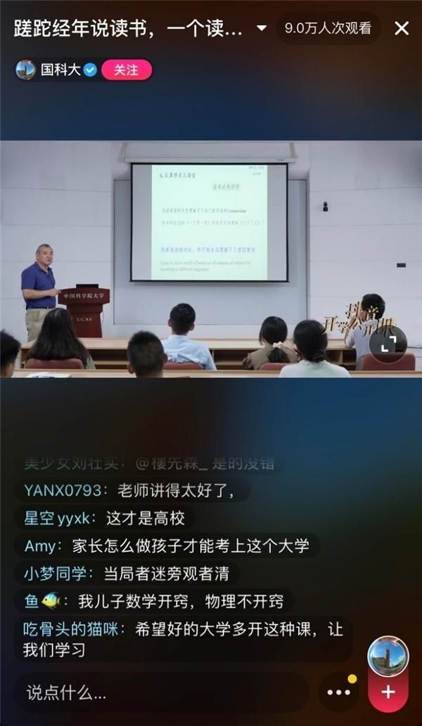 中科院物理所曹则贤首次抖音直播:年轻人要多读一些读不懂的书