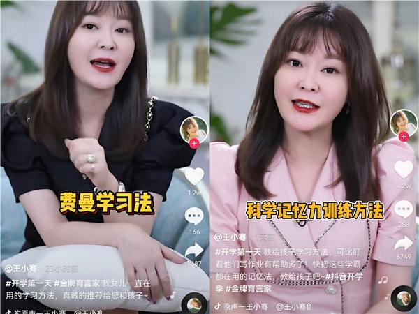 抖音粉丝寄语央视王小骞:好想把娃儿给你养