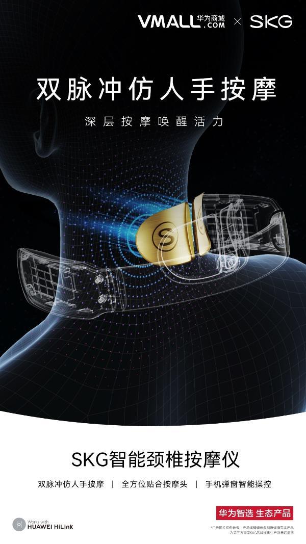 """万物智联加速到来,SKG携手华为智选按下""""未来穿戴""""启动键"""