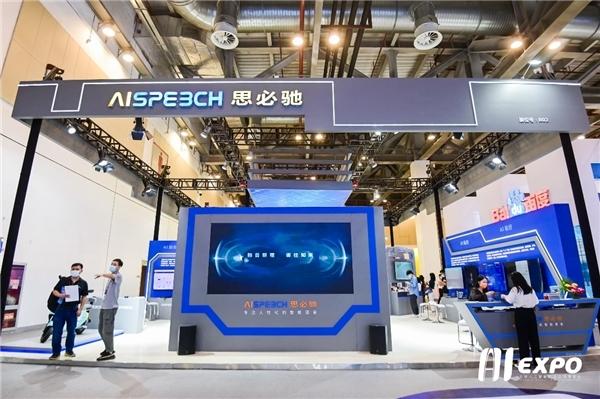 2021全球智博会,思必驰AI+场景协创未来版图