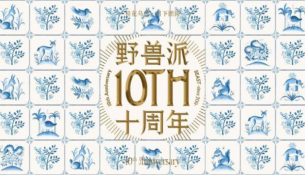 周也蓝白复古造型,演绎野兽派十周年桂花乌龙大片