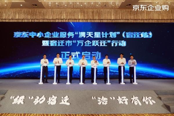 """京东宿迁""""满天星计划""""启动 增强供应链协同助力专精特新高质量发展"""