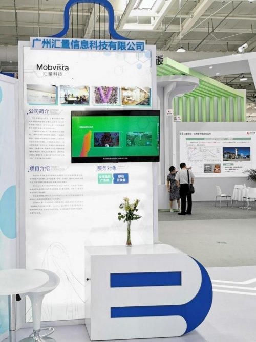 汇量科技出席服贸会,旗下多个平台及解决方案获关注