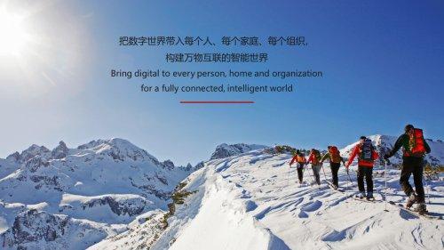 华为张平安云端宣讲,邀请青年学子加入华为、加入勇敢新世界!