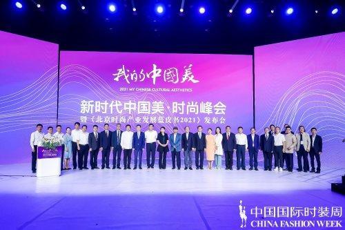 我的中国美 |新时代中国美·时尚峰会 暨《北京时尚产业发展蓝皮书2021》发布会圆满举办