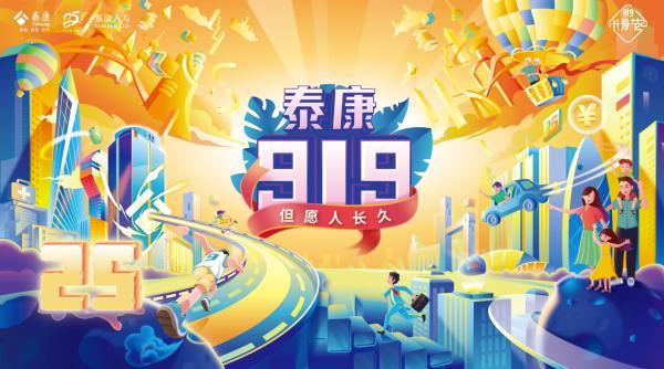 """""""919泰康人寿长寿节""""开新篇,邀您共享长久守护!"""