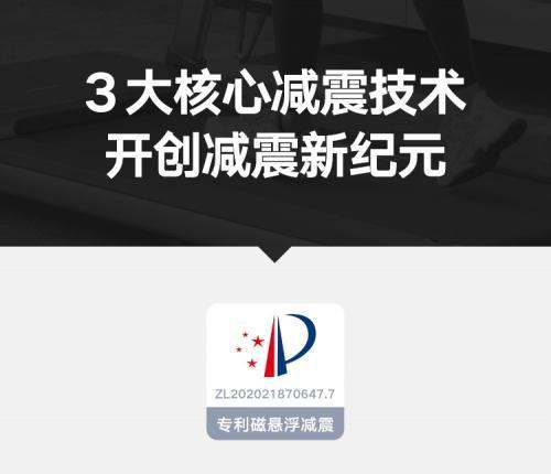 荣耀亲选磁悬浮减震跑步机火热预售 专利磁悬浮带来减震新体验