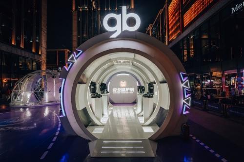 gb好孩子「安全星护航」空间站亮相上海,正式发布全新口袋高速安全座椅