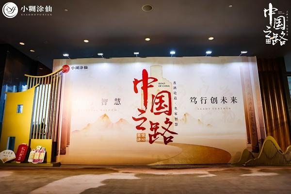 """小糊涂仙""""中国之路·名家讲坛""""丨胡锡进智见华夏民族复兴新格局"""
