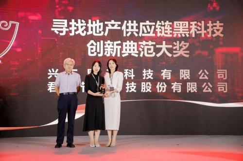 """君旺集团喜获""""2021寻找地产供应链黑科技创新典范奖"""""""